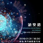 IIM 2018 Young Researcher Award Ceremony